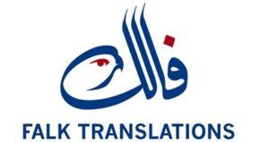 Daniel Falk Logo
